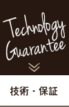 Technology Guarantee 技術と保証