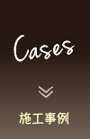 Cases 施工事例
