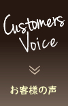 Customers Voice お客様の声